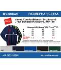 Реглан мужской Hanes ComfortBlend® EcoSmart® Crew Sweatshirt