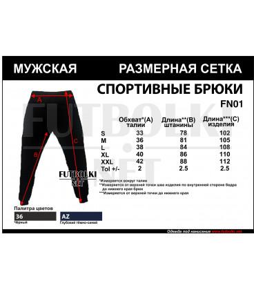Мужские спортивные брюки премиум Fruit of the Loom Premium Elasticated Guff Jog Pants
