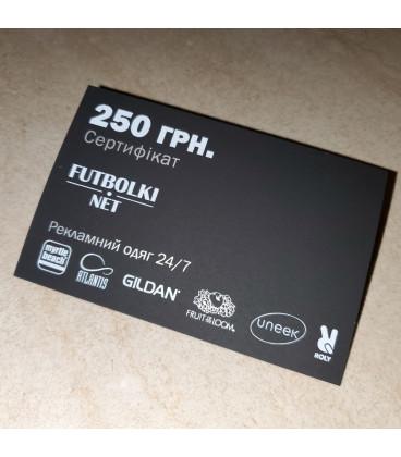 Подарочный сертификат Futbolki 250 грн