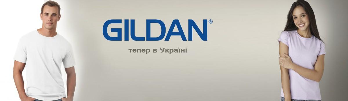 Новая марка одежды в Украине - Gildan
